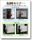 福岡 動画セミナー